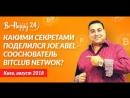 Joe Abel сооснователь BitClub Network отвечает на вопросы для команды BeHappy24