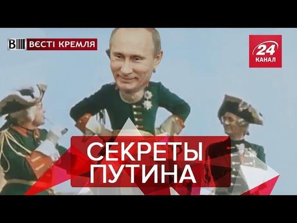 Артиллерист Путин, Вести Кремля Сливки, 12 января