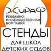 Стенды для школ и детских садов РПК «ЖИРАФ»