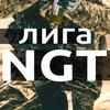 NGT League / Battlefield 1 / BF4