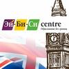 Эй-Би-Си центр. Учи язык в Англии, Китае и др.