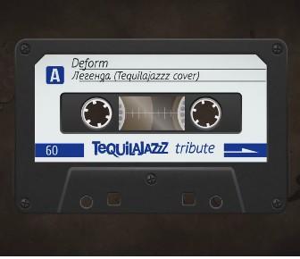 Deform - Легенда (Single)