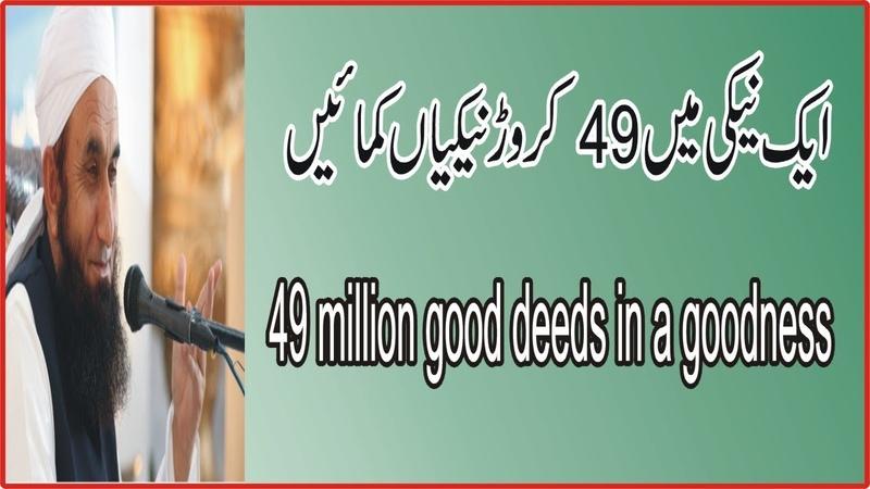 49 Million Good Deeds In A Goodness | Molana Tariq Jameel | Latest Bayan 2018