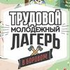Молодежный лагерь в Боровом
