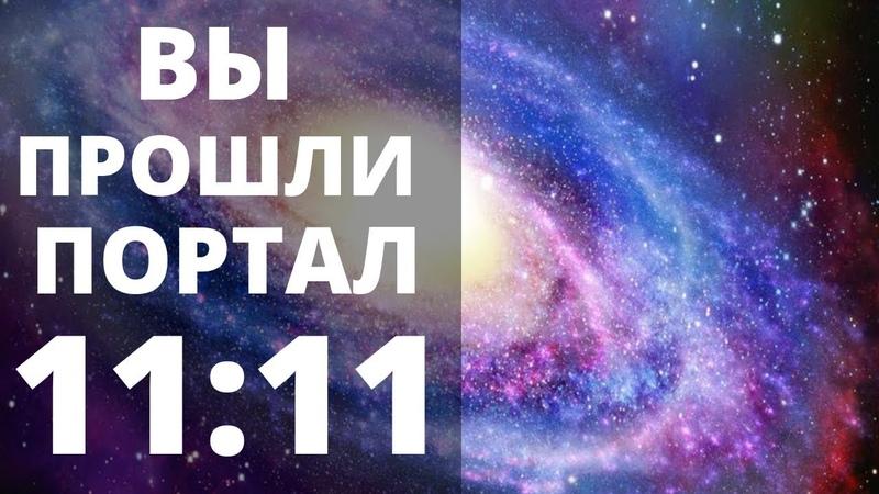 ЧТО ПРОИЗОШЛО НА ТОНКОМ ПЛАНЕ 11.11 И КАК ПРЕОБРАЗИТЬ И ТРАНСМУТИРОВАТЬ В СВЕТ ТЕМНЫЕ ЭНЕРГИИ?