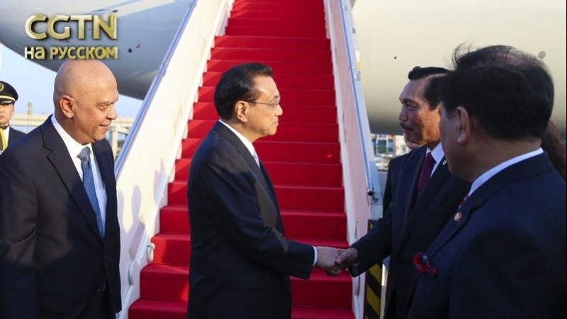 Премьер Госсовета КНР Ли Кэцян отправился с трёхдневным визитом в Индонезию