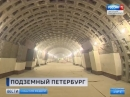 Репортаж ВЕСТИ Подземное строительство