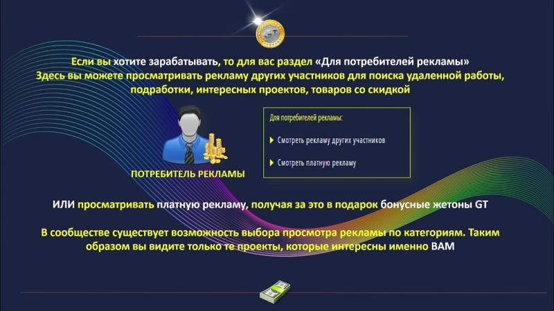 Что такое Генератор трафика؟ Презентации проекта за 3 минуты.mp4