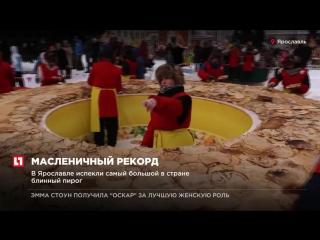 В Ярославле испекли самый большой в стране блинный пирог