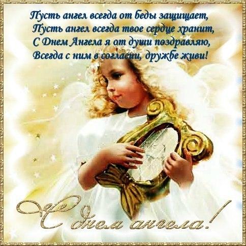 Песню с днем ангела