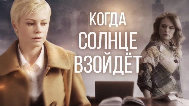 Когда солнце взойдет Фильм 2018 Мелодрама @ Русские сериалы