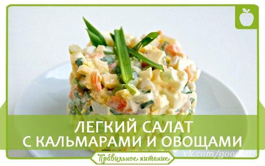 Диетический салат с кальмарами рецепт с фото