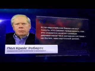 Пол Крейг Робертс - Путину достаточно только позвонить, чтоб разрушить НАТО