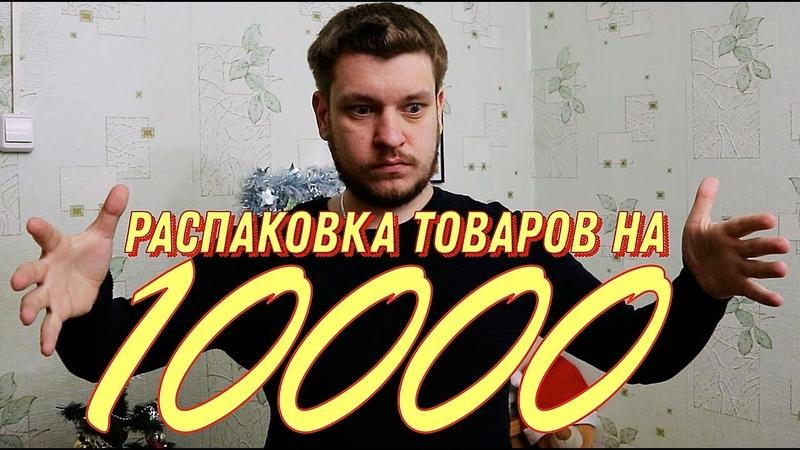Распаковка товаров на 10000 рублей | Посылка с Aliexpress | Выигранный аукцион | Новогодние подарки
