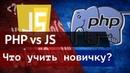 Какой язык программирования начать учить новичку PHP или JS