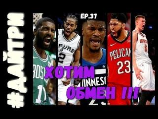 ЗВЕЗДЫ НБА ВСЕ ЧАЩЕ ПРОСЯТ ОБМЕН.К ЧЕМУ ПРИВЕДЕТ ТАКАЯ ТЕНДЕЦИЯ? | #ДайТри Ep.37