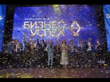 Финал премии Бизнес-Успех Москва 2018