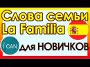 Испанский язык║Тема Семья Familia║УРОК 27║Испанский язык для начинающих ican карино