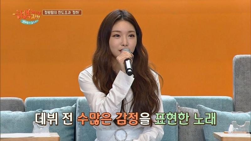 (꿀보이스) 데뷔 전 청하의 절실함을 표현한 월화수목금토일♪ 김제동의 53