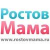 РостовМама
