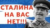 Зачем УБИВАЛ Сталин Расстрел детей в СССР!