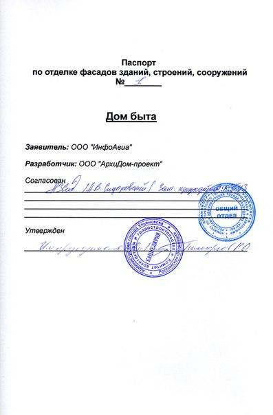 Паспорт по отделке фасада здания