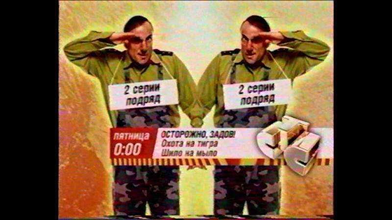 СТС ТВ-7 20 марта 2006 -03- 08ч58м-09ч01м Реклама всякая (Абакан)