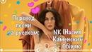 Перевод песни на русском NK Настя Каменских – Обіцяю🌺