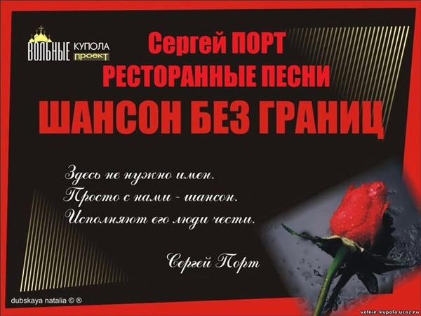 Сергей ПОРТ Стужа зима