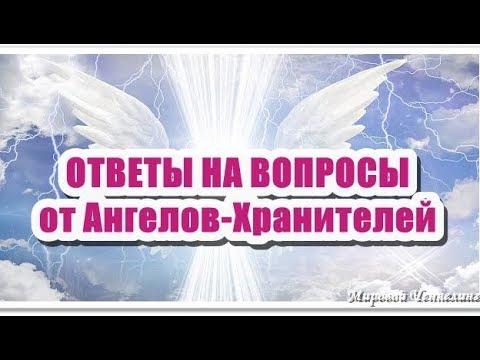 🔹ОТВЕТЫ НА ВОПРОСЫ от Ангелов-Хранителей 01.10.2018 г.