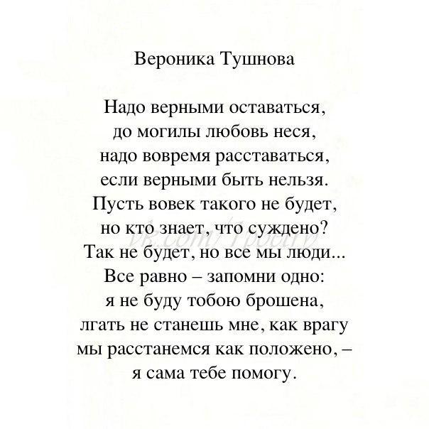 Стих тушновой люблю
