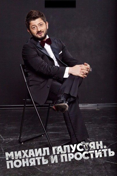 Михаил Галустян. Понять и простить (2015)