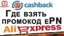 ЕПН кэшбэк промокод март 2019 - где взять и как активировать промокод ePN Cashback AliExpress
