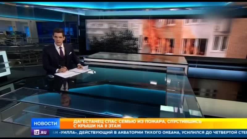 Типичный Дагестан - Али Салихилов спас ребёнка и мать