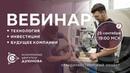 ⚡ Презентация проекта Дуюнова как заработать на прорывной российской технологии