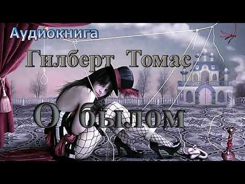 Гилберт Томас О былом, Аудиокнига, Фантастический рассказ ужасов