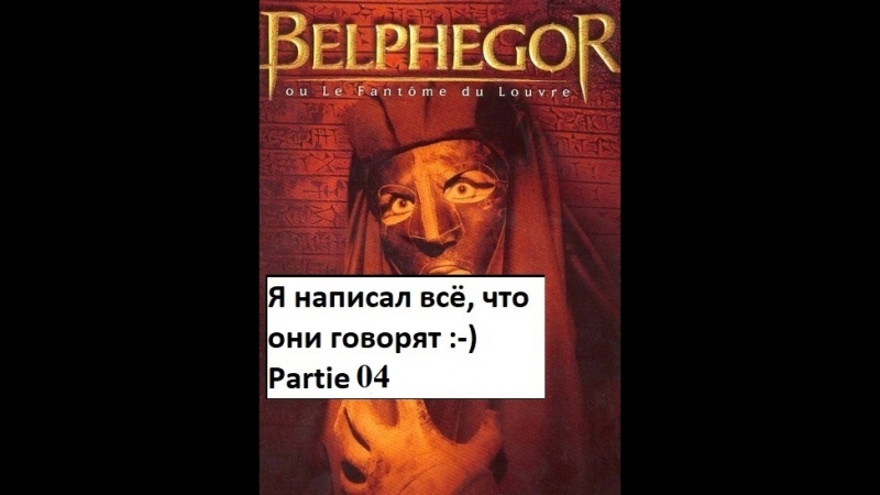 Belphégor (Французская версия - Французские субтитры) - Partie 04