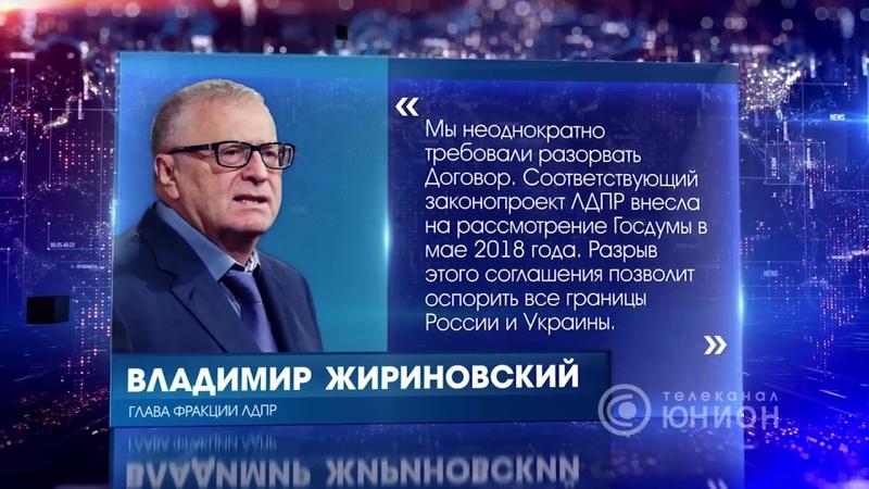 Дружба между РФ и Украиной расторгнута Мнение политиков 17 09 2018 Панорама смотреть онлайн без регистрации