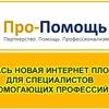Про-помощь.рф