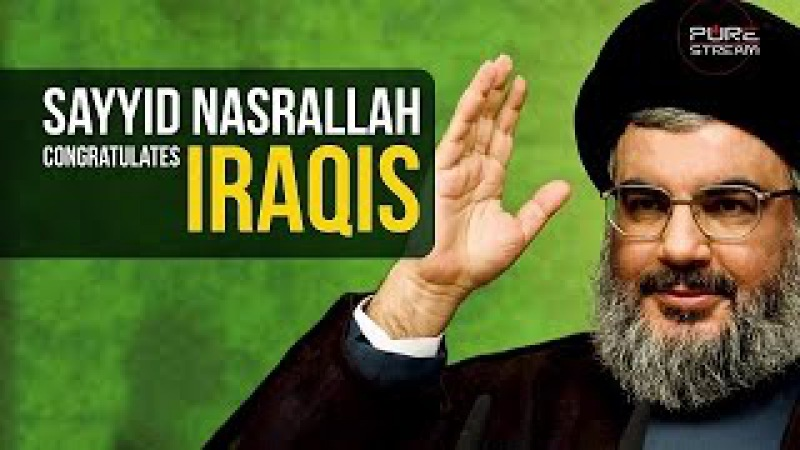 Sayyid Nasrallah congratulates IRAQI Resistance Forces
