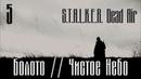S.T.A.L.K.E.R. Dead Air 5 ~ Болото Болотный Доктор База Чистого Неба