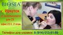 Бюро обслуживания BIOSEA г Иркутск