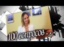 100 вопросов Ольге Богородецкой