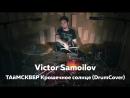 ТАйМСКВЕР - Крошечное солнце DRUM COVER by Viktor Samoylov