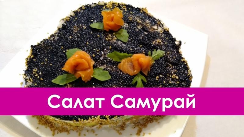 Салат Самурай Суши-торт