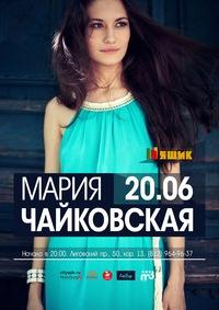 20 июня - Мария Чайковская в Петербурге @ Ящик