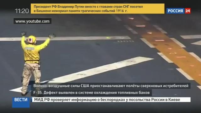 Новости на Россия 24 • ВВС США прекратили полеты сверхновых истребителей F 35 из за дефекта