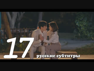 (FSG 1GK) ВВЕРХ ТОРМАШКАМИ 17/24 (русские субтитры) Flipped 喜欢你时风好甜