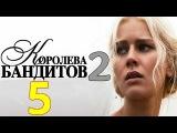 Королева бандитов 5 серия 2 сезон (2014) Мелодрама фильм кино сериал