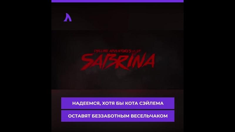 Ремейк «Сабрины — маленькой ведьмы» | АКУЛА